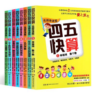 四五快算全8冊 3-4-5-6歲學前班兒童階梯教程數學游戲啟蒙書 20以內加減法口算幼兒園教材早教書 加減法算術學畫線數