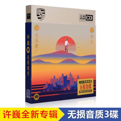 正版搖滾cd許巍歌曲無盡光芒cd專輯藍蓮花老歌民謠汽車載音樂光盤