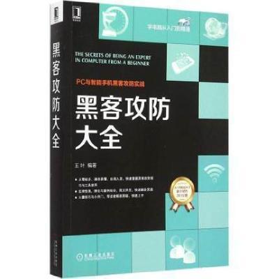 正版書籍  黑客攻防大全 新手基礎教程 網絡安全 菜鳥 自學電腦技