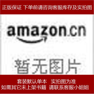 亞當斯密前經濟思想史 袁賢能 河南人民出版社 9787215104945