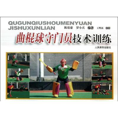 正版 曲棍球守门员技术训练 陈德康,罗小兵 人民体育出版社 9787500945062 书籍