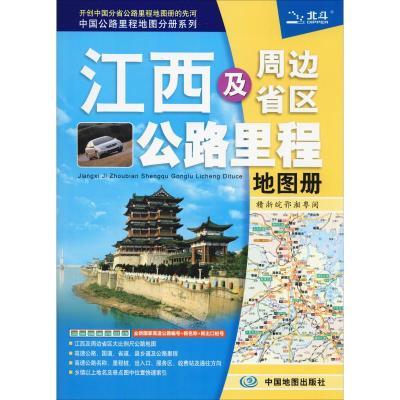 江西及周边省区公路里程地图册 天域北斗 著 文教 文轩网