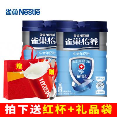 Nestle/雀巢奶粉中老年奶粉怡养益护因子高钙配方进口活性菌850g*2罐装听装