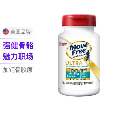 Move Free益節UC2速效骨膠原蛋白 美國進口維生素D3鈣片 青少年成人骨質疏松 維骨力 男女中老年補鈣護軟骨
