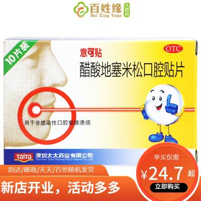 意可貼 醋酸地塞米松粘貼片 10片 用于非感染性口腔粘膜潰瘍