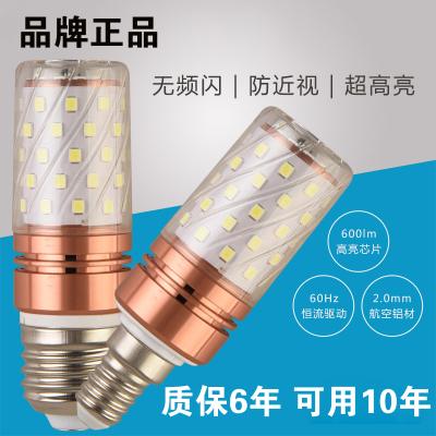 方位欧普照明led蜡烛灯泡e14小螺口5W12W16瓦尖泡水晶吊灯超亮光源e27节能灯小玉米灯泡三色变光