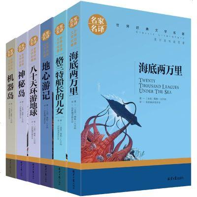 正版凡爾納科幻小說名著6冊海底兩萬里神秘島機器島八十天環游地球格蘭特船長的兒女地心游記 名家名譯世界名著書籍