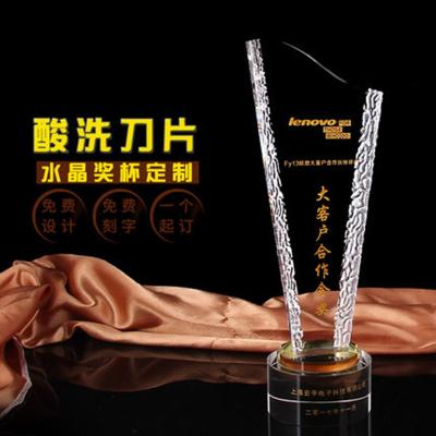 酸洗刻字獎杯定制定做水晶刀片星學校公司頒獎紀念品大號