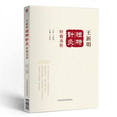 正版现货 王新明独特针灸经验真传 王凯军 9787506797207 中国医药科技出版社 定价:49.00元