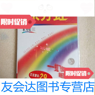 【二手9成新】(正版軟件)東方虹:個人上網智能平臺,未拆封 9781534067198