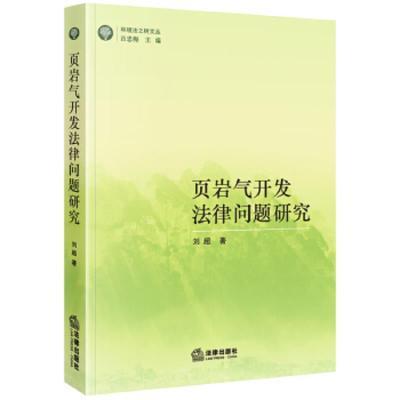 正版 页岩气开发法律问题研究 法律出版社 刘超 9787519732288 书籍