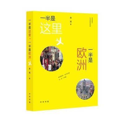 正版書籍 一半是這里,一半是歐洲 9787101095043 中華書局