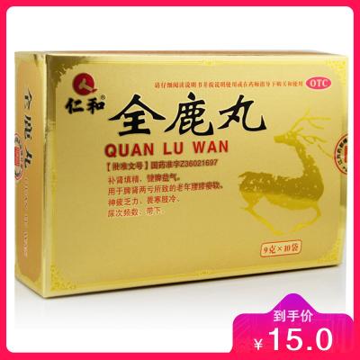 仁和 全鹿丸 9g*10袋 補腎填精 老年陽虛藥品 腰膝酸軟尿頻