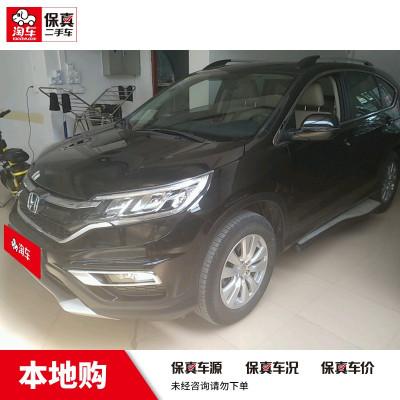 【訂金銷售】 本田 CR-V 2015款 2.0L 兩驅 都市版 淘車二手車 惠州本地購