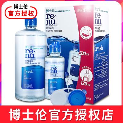博士伦清透护理液500ml+120ml/355ml/60ml原装进口博士伦隐形眼镜美瞳药水润明除蛋白