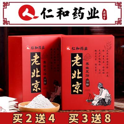 仁和藥業滋韻堂老北京睡眠足貼祛濕排毒艾草足貼腳貼艾葉足底貼男女通用