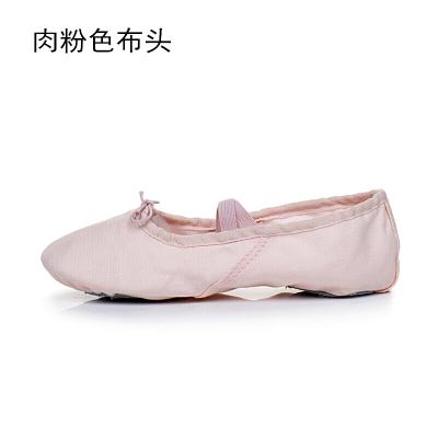 舞蹈鞋成人 小朋友舞鞋 成人幼儿童软底舞蹈猫爪鞋芭蕾舞鞋练功鞋形体鞋民族舞鞋