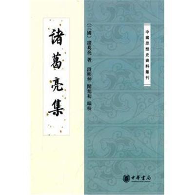 正版書籍 諸葛亮集--中國思想史資料叢刊 9787101092110 中華書局
