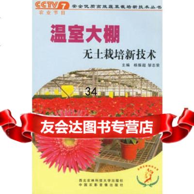 溫室大棚無土栽培新技術9787810921589楊振超,鄒志榮,西北農林科