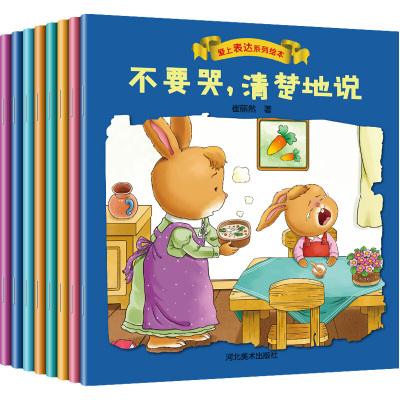 爱上表达系列绘本全8册 0-3-6周岁儿童绘本宝宝睡前故事书 幼儿园儿童行为习惯培养漫画书儿童情绪管理与性格培养绘本