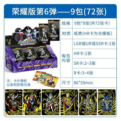 奧特曼卡片榮耀版一盒CP包hr立體3D金卡收藏冊集卡牌玩具全 榮耀版9包72張◆必出【9張金卡+9張3D卡】