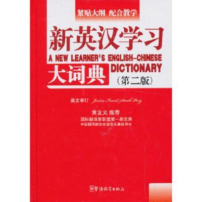 正版 新英汉学*词典(第二版)(64开) 华语教学出版社 说词解字辞书研究中心 9787513805223 书籍