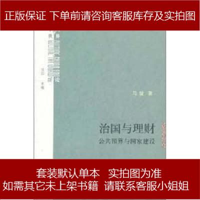 治国与理财 马骏 生活·读书·新知三联书店 9787108037282