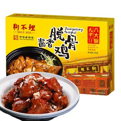 狗不理八大碗醬香脫骨雞500g脫骨雞塊半成品速食菜料理加熱速食菜