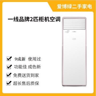 【9新】一線品牌空調 2匹 定頻立柜式家用空調 柜機 客廳冷暖空調