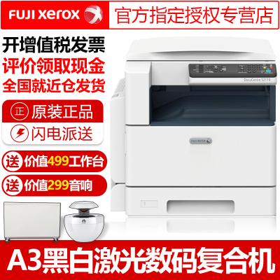 富士施乐(Fuji Xerox)S2110NDA A3数码多功能复合机黑白激光打印机复印扫描一体机/复印机替代S2011