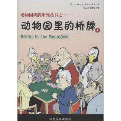 動物園橋牌系列叢書Victor成都時代出版社9787546412030