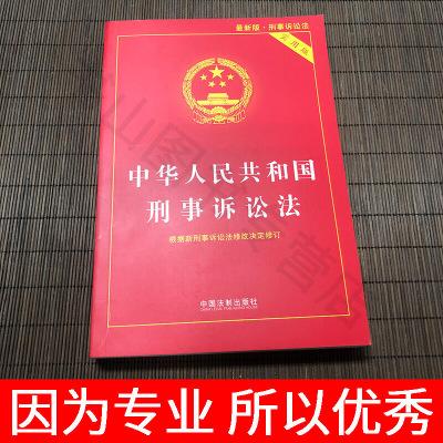 中華人民共和國刑事訴訟法 實用版 刑事訴訟法法條學刑事訴訟法一本通民事訴訟法律法規法律全套 法制出版社