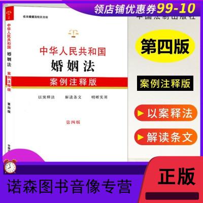 正版 2019新中華人民和國婚姻法 案例注釋版 第四版 婚姻法 第4版 婚姻法法律基礎知識書 婚姻法司法解釋