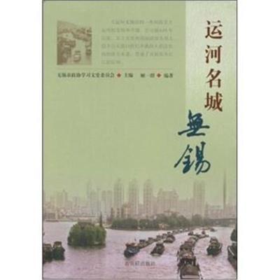 运河名城:无锡顾一群,无锡市政协学习文史委员会9787807332848古吴轩出版社