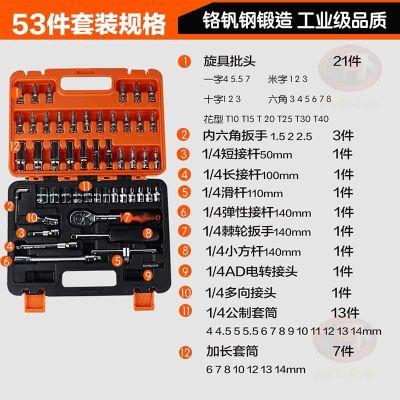 法耐(FANAI)40件套工具套筒扳手 汽车摩托车维修工具 棘轮扳手内六角组合套装 50件(含)—60件(不含)