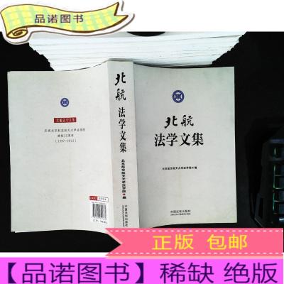 正版九成新北航法學文集