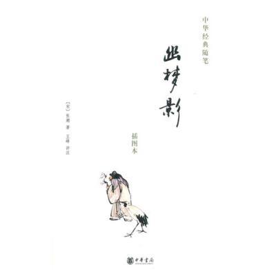 幽夢影——中華經典隨筆