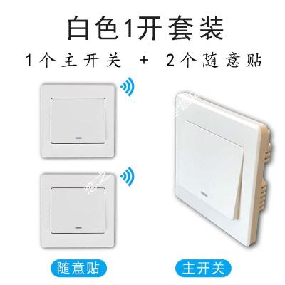 无线开关面板免布线??乜?20v智能无线家用双控开关随意贴开关 白色:1路主开关+2个随意贴