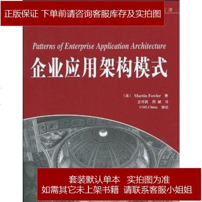 企业应用架构模式 [美]Martin Fowler 机械工业出版社 9787111303930