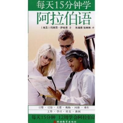 每天15分鐘學阿拉伯語(含MP3) (埃及)薩哈恩 著作 朱瑞青,張琳琳 譯 譯者 文教 文軒網