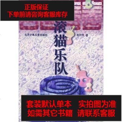 【二手8成新】搖滾貓樂隊 9787530106365