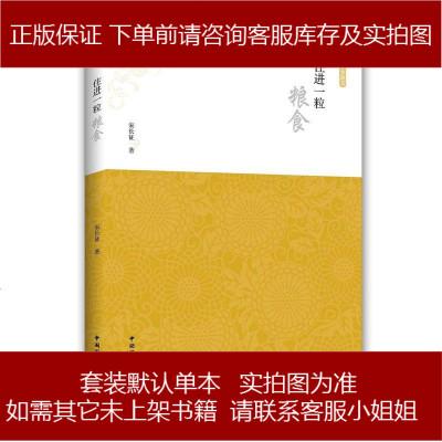 住进粒粮食 宋长征 中国国际广播出版社 9787507836417