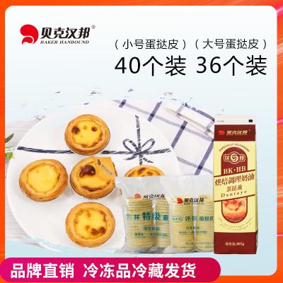 贝克·汉邦(BAKER HANDBOUND)207杯特级葡挞皮烘焙料理特级葡挞皮