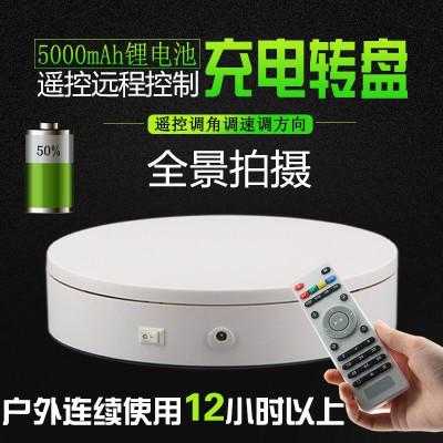 充电电动转盘旋转展示台自动遥控产品主图全景图视频拍摄道具