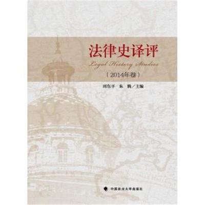 正版書籍 法律史譯評(2014年卷) 9787562064602 中國政法大學出版社