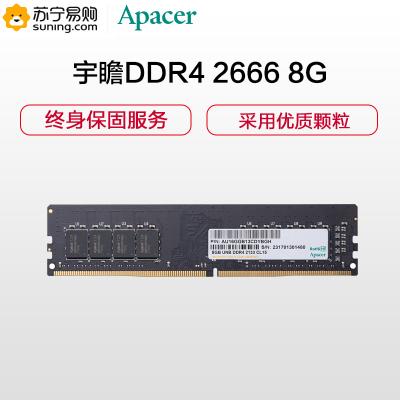 宇瞻 內存條 臺式機電腦內存條 8G 2666 DDR4