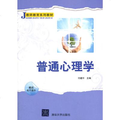 0902普通心理學(教師教育系列教材)