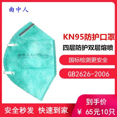 【曲中人KN95口罩秒發】 成人防護口罩KN95級別 施工防護 日常防護 10只裝