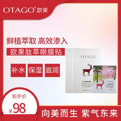 OTAGO欧果肽萃眼膜贴,淡化眼纹、眼袋、提拉紧致