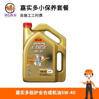 嘉实多(Castrol) 极护 钛流体全合成机油 5W-40 A3/B4 SN/CF级 4L小保养套餐